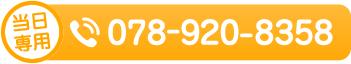 電話番号:078-920-8358