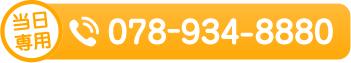 電話番号:078-934-8880