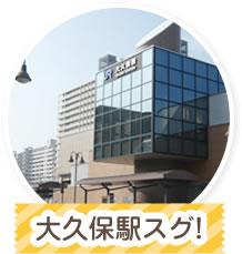 大久保駅スグ!