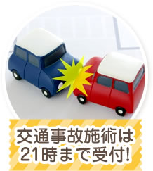 交通事故施術は21時まで受付!